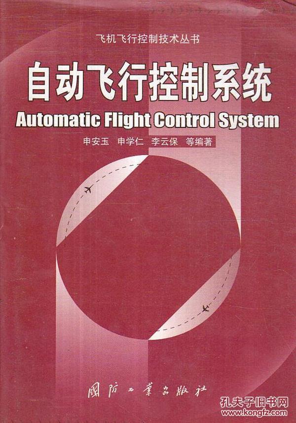 自动飞行控制系统 .