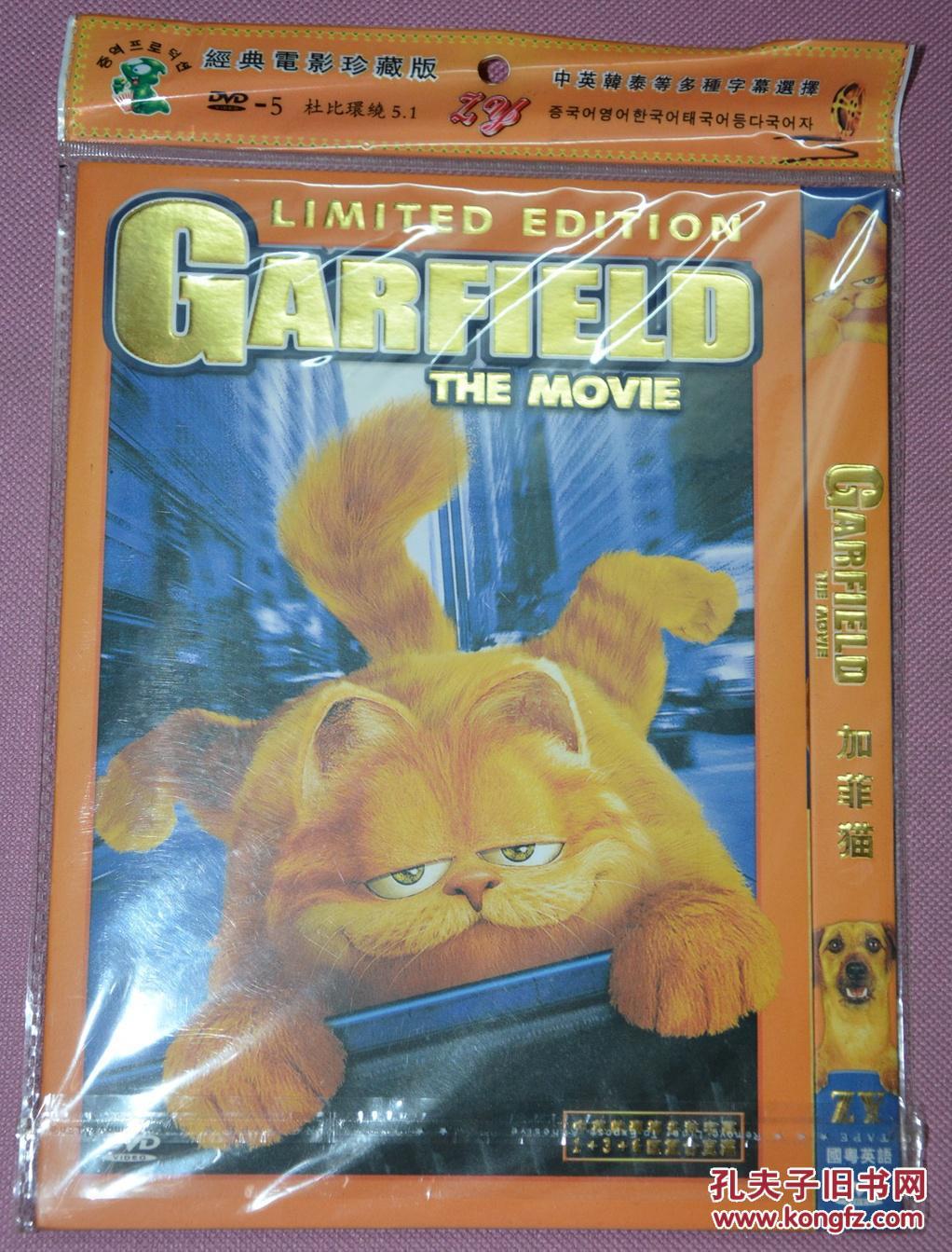 加菲猫 dvd电影
