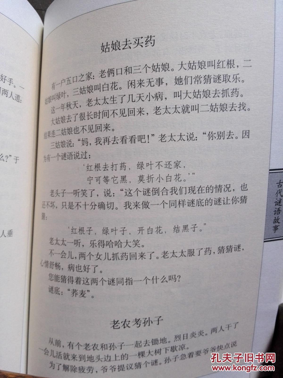 【中国传统文化文库类型】中国古代情趣谜语(珍藏版)故事好什么房经典图片