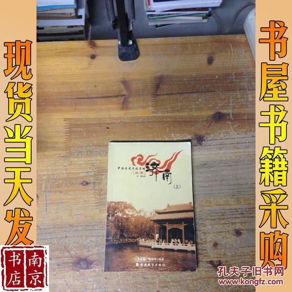 作者:李德征 李劲军  中国 历史 文化 名城丛书   济南  上 出版社