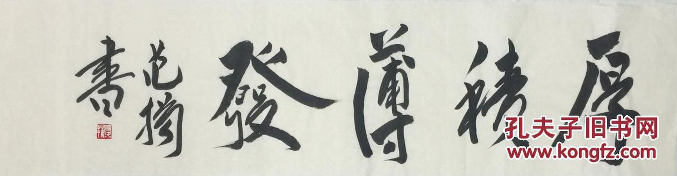 ★【顺丰包邮】、【范扬】手绘书法、  四尺对开.。(138*34.5cm)买家自鉴