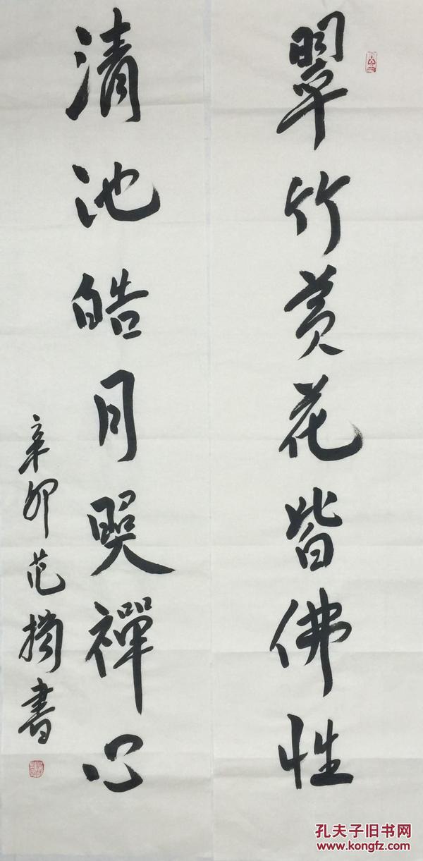 ★【顺丰包邮】、【纯手绘】【范扬】★纯手绘书法、四尺对联.(138*34.5cm)买家自鉴。
