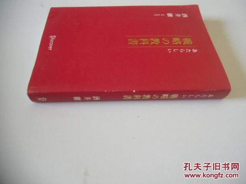 日文原版   あたらしい戦略の教科书
