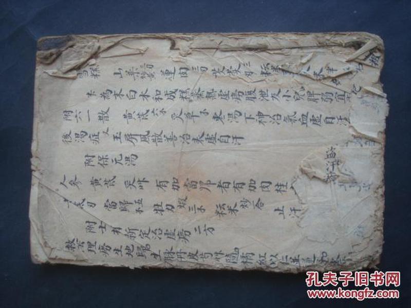 咸丰四年,手抄本药书一本,筒子页约44页.