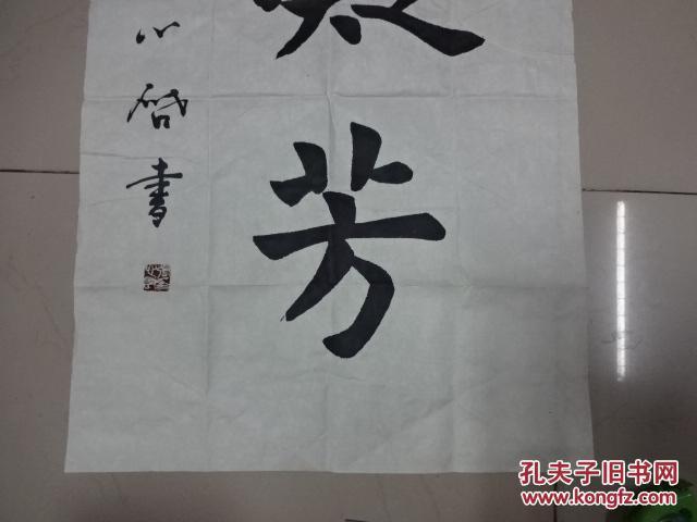 字,天悟,法号:印醒,佛学大师,文字学家,中国著名书法家,当代著名抄经图片
