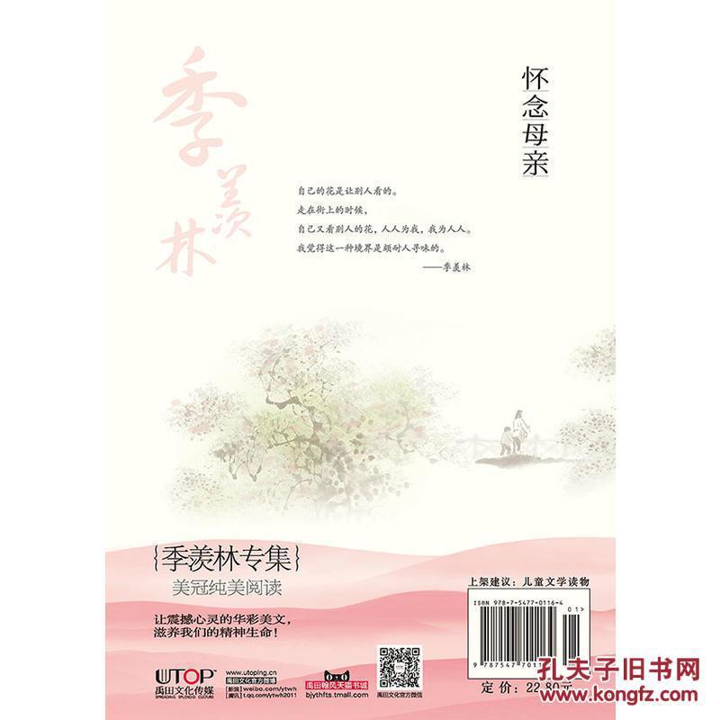 美冠纯美阅读书系:怀念母亲——季羡林专集图片