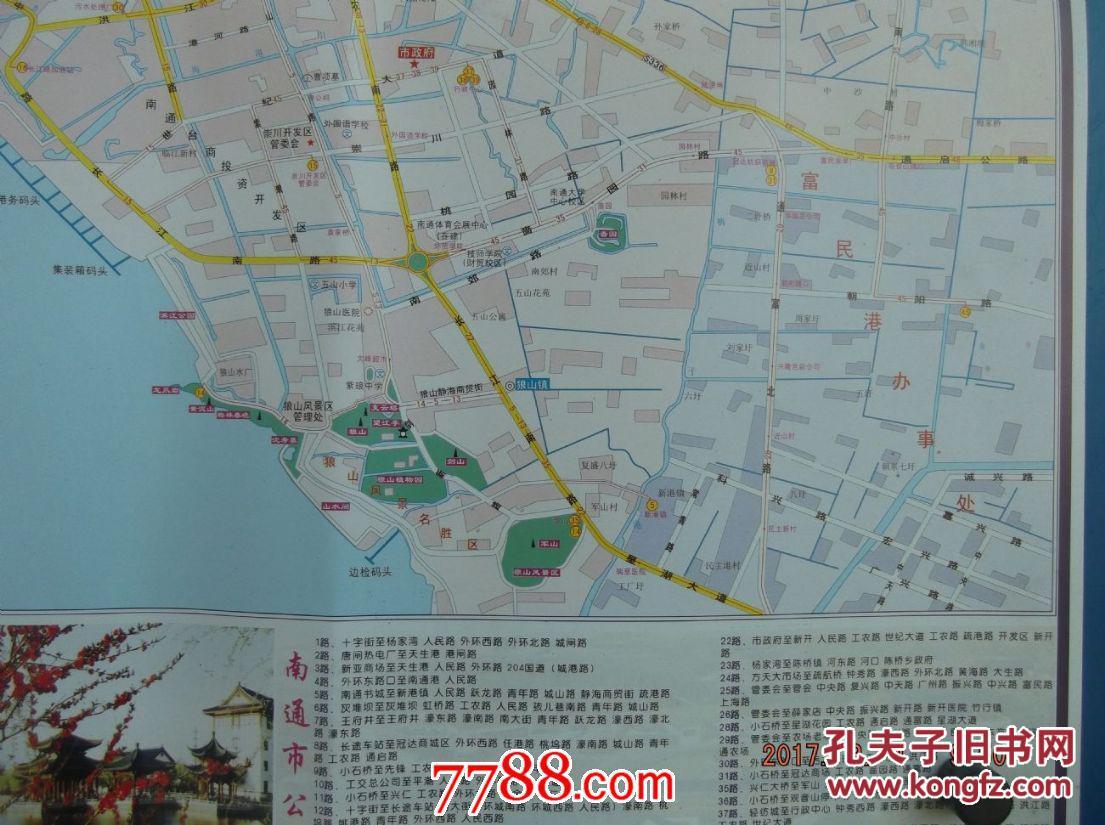2005南通市交通旅游图-南通市区图-南通市域图-对开地图