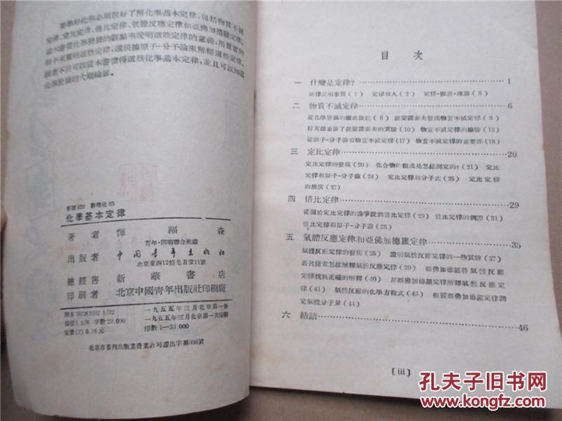 沧州6.20凹�b9�[�b8_化学基本定律 恽福森著55年