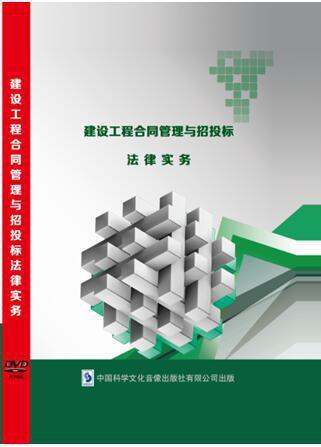 《建设工程合同管理与招投标法律实务》王娇艳