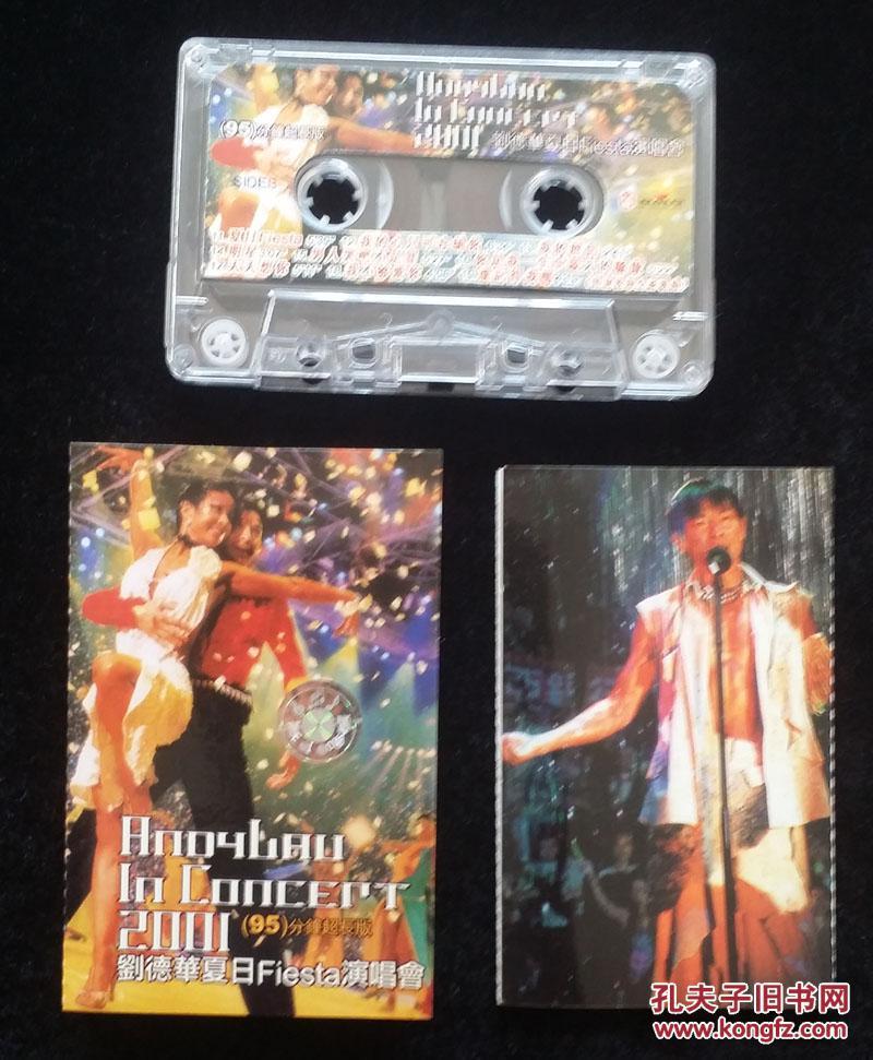 磁带:刘德华夏日fiesta演唱会【95分钟超长版】