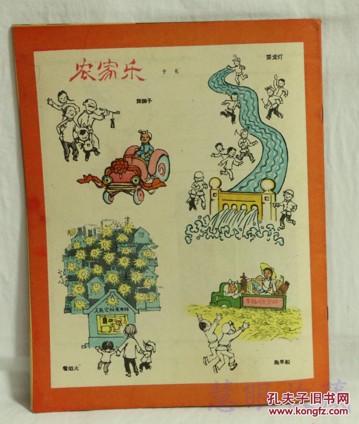了裂痕 方成 友谊长青 江帆 海南岛上画跃进 甘肃新景 农家乐 于化
