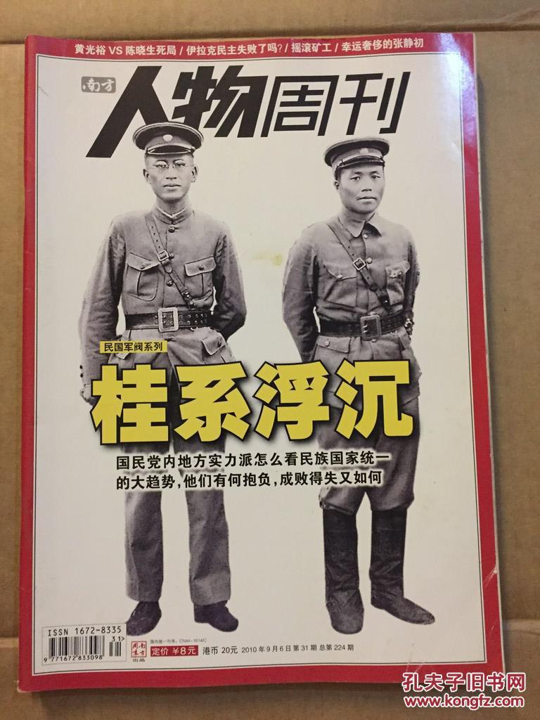 南方人物周刊 224 民国军阀系列:桂系浮沉