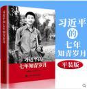 习近平的七年知青岁月(平装版)-中共中央党校出版社-习总书记的七年知青岁月-党员培训重点读物教材