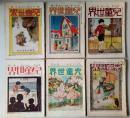 民国期刊《儿童世界》1930-31年19本 期数看图