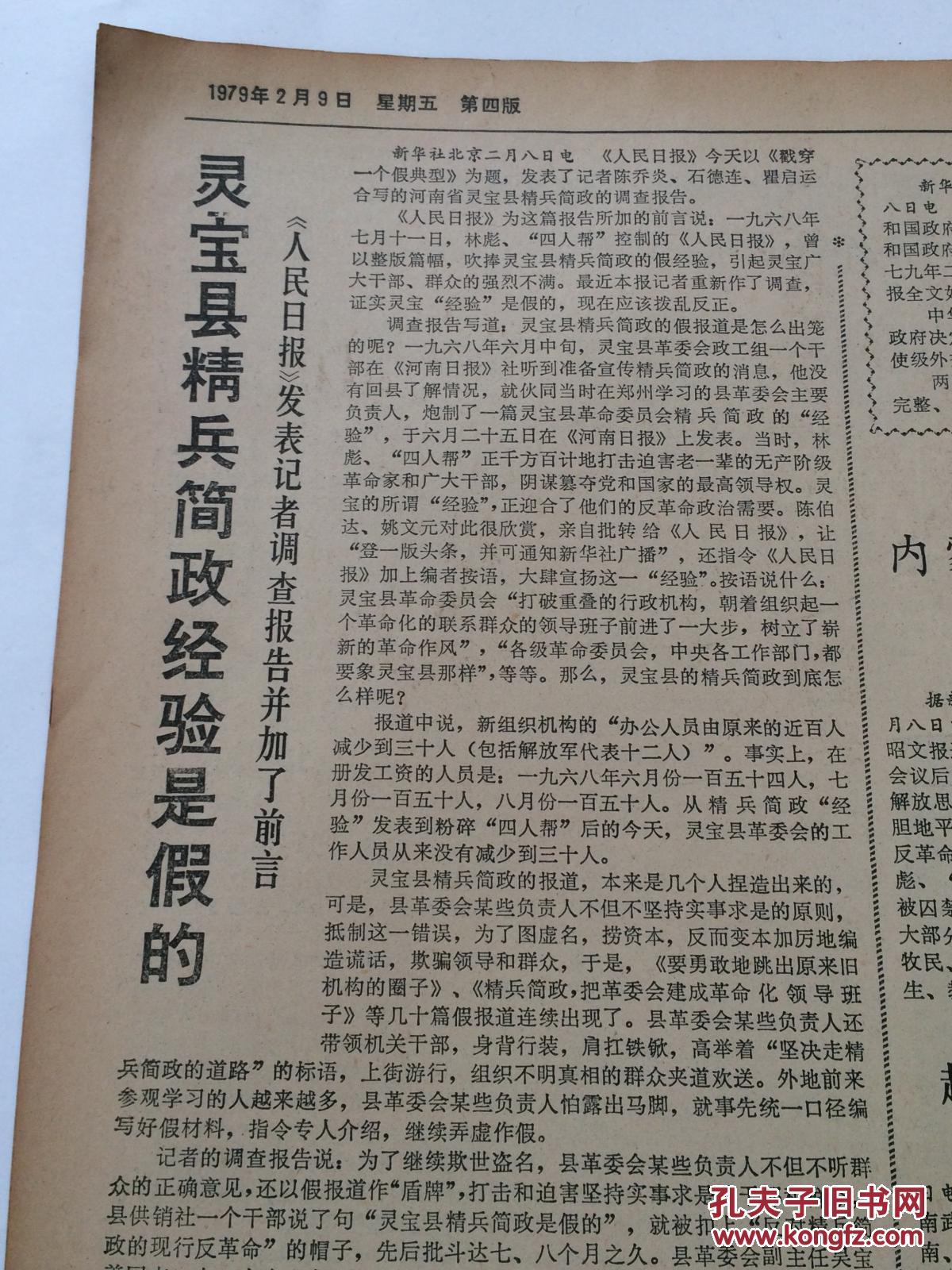 中国国际问题研究院