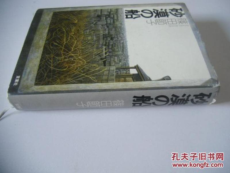 日文原版  砂漠の船