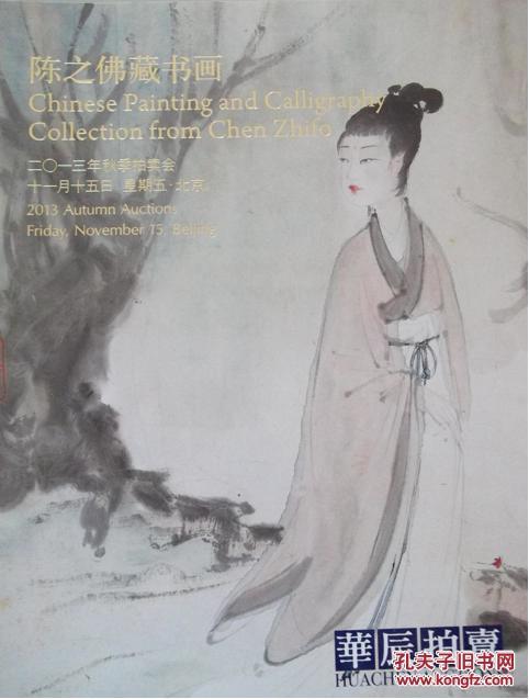 华辰2013年秋拍:陈之佛藏书画 赠书签图片