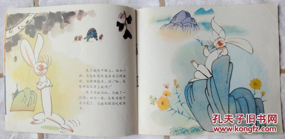 龟兔赛跑(幼儿图画故事丛书,大开本彩色连环画) 95品图片