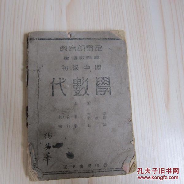 初级中学代数学教科书 民国版