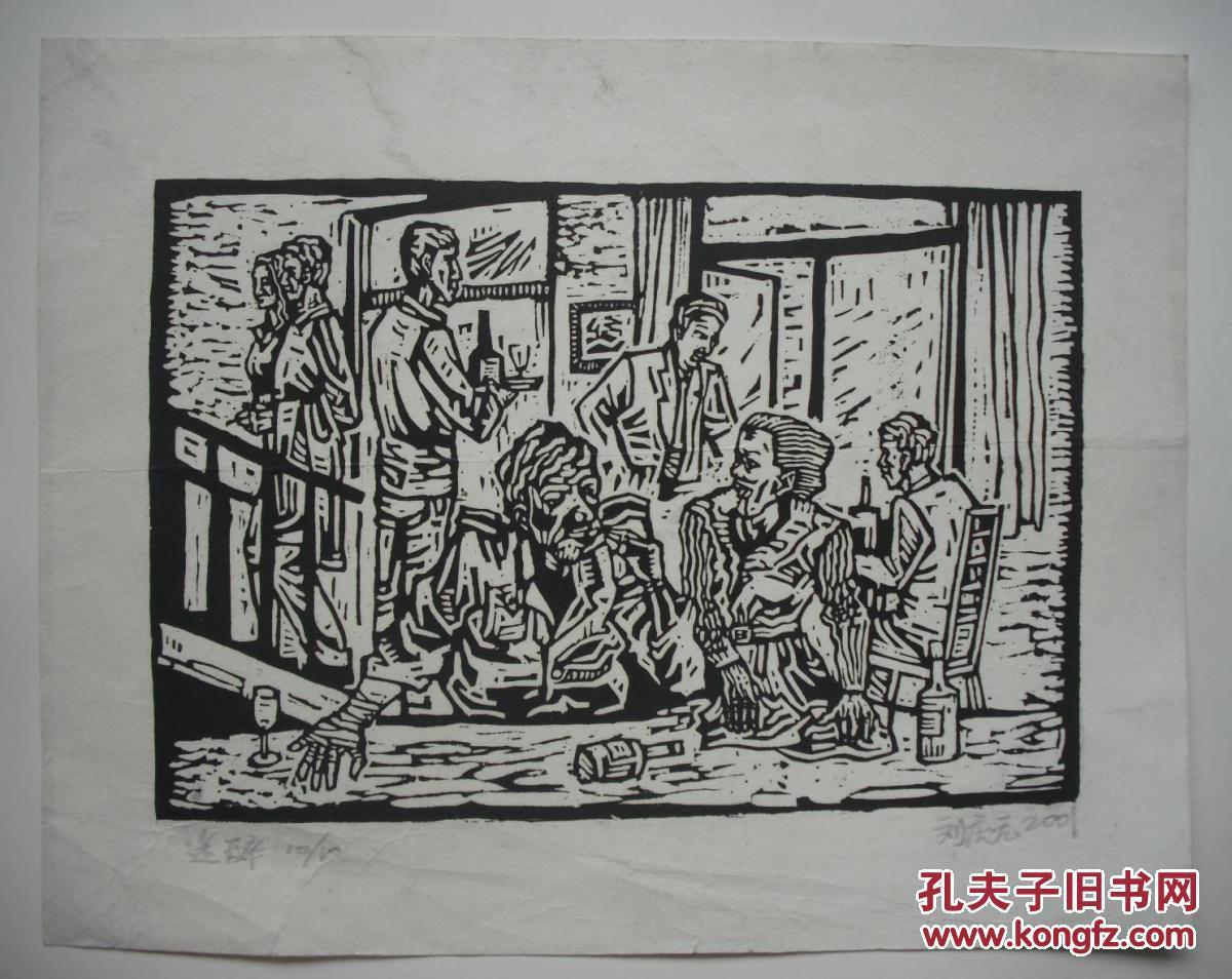 刘庆元 黑白木刻版画 迷醉图片