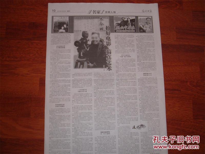 朱今明:拍好电影,搞真艺术,曾任上海电影制片厂制作委员会主任兼总摄影师,其拍摄《一江春水向东流》,《南征北战》,《烈火中永生》均为传说之作,