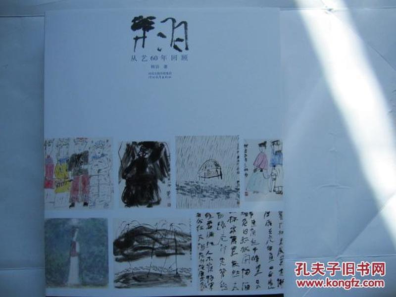 著名艺术家系列《韩羽从艺60年回顾》( 韩羽签名钤印精装)