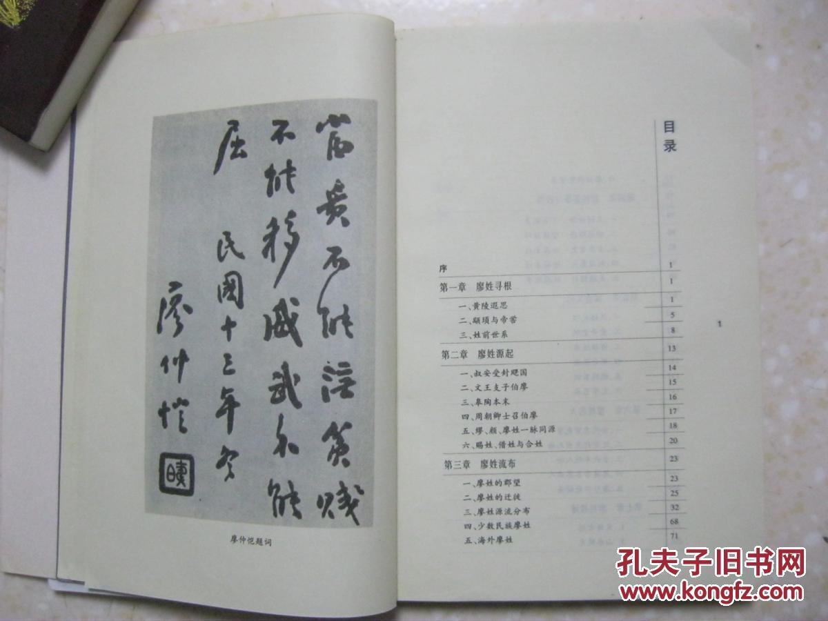 四川廖氏家谱字辈派图片