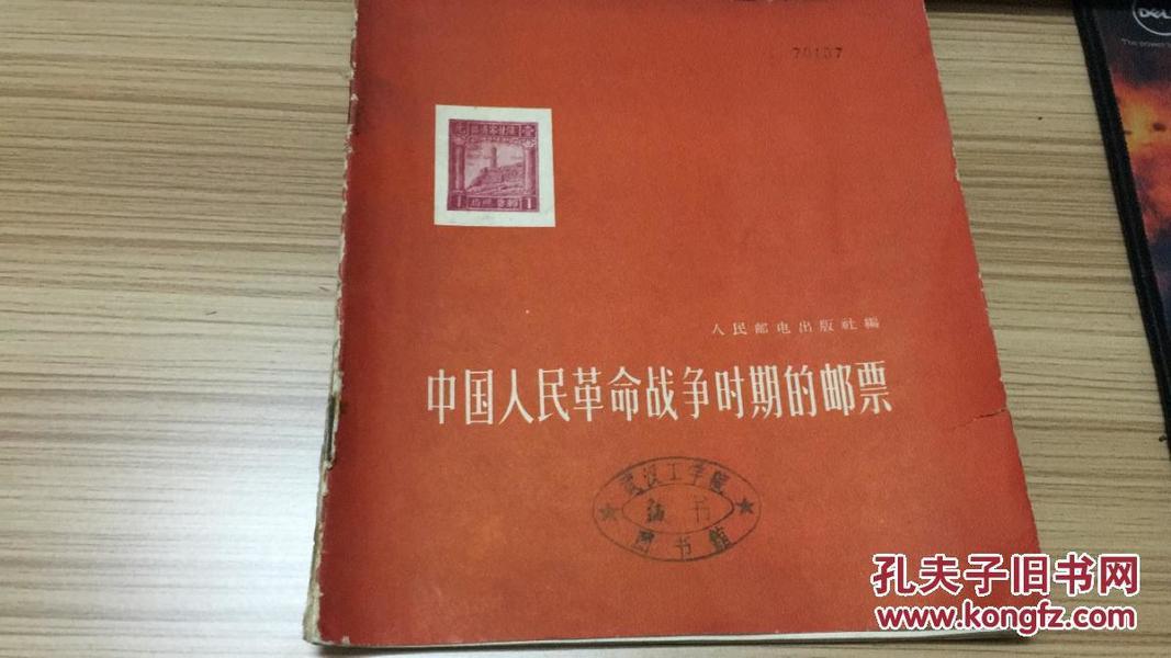 60年人民邮电出版社一版一印《中国人民革命战争时期的邮票》内含黑白图片  LYC1702