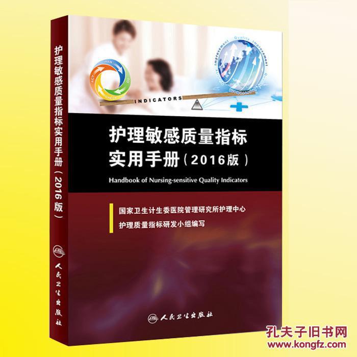 护理敏感质量指标实用手册赠电子版表格 培训视频图片