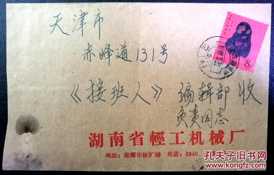 "T46""庚申猴""实寄封(1980年3月12日)"