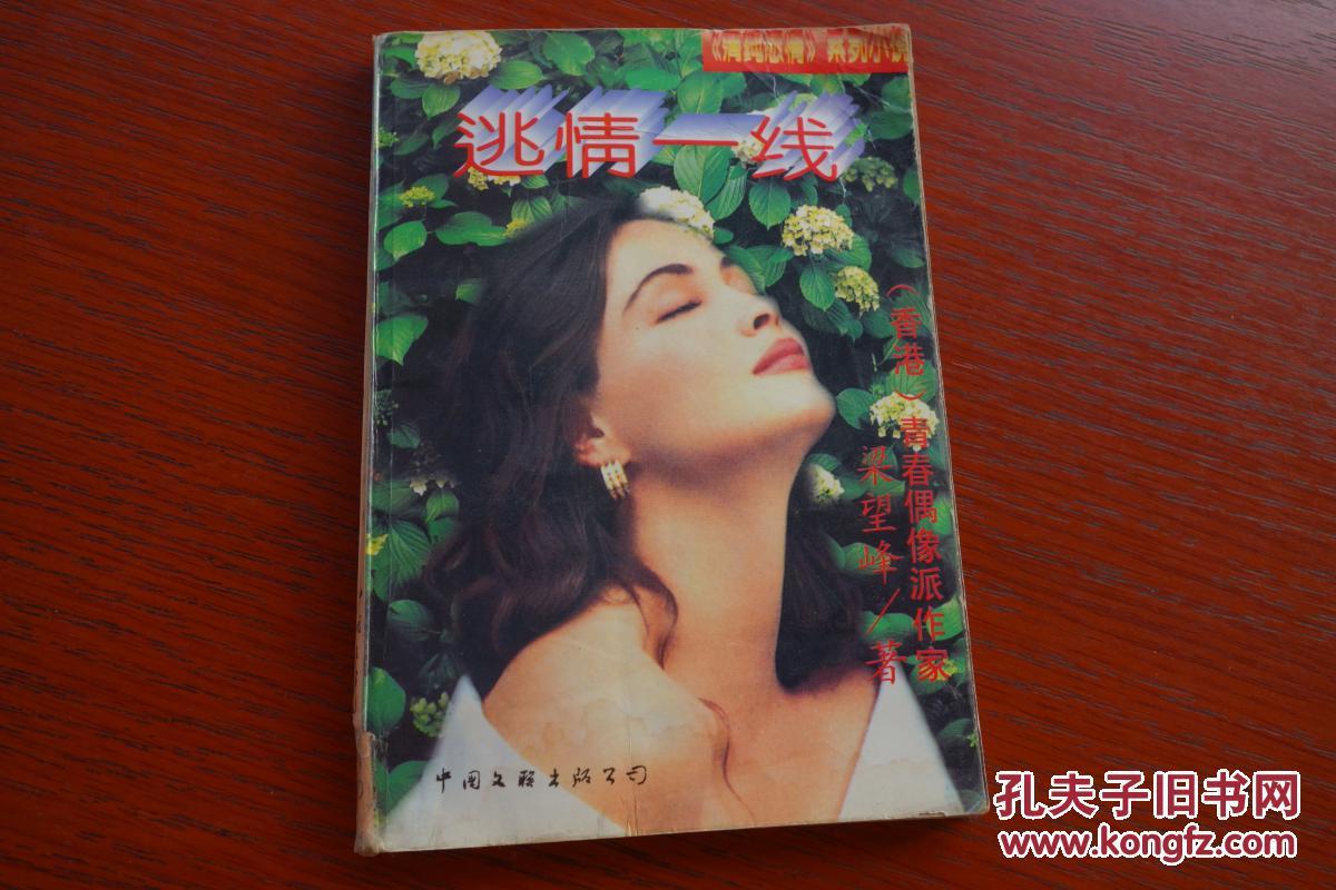 逃情一线--香港青春偶像派作家梁望峰作品