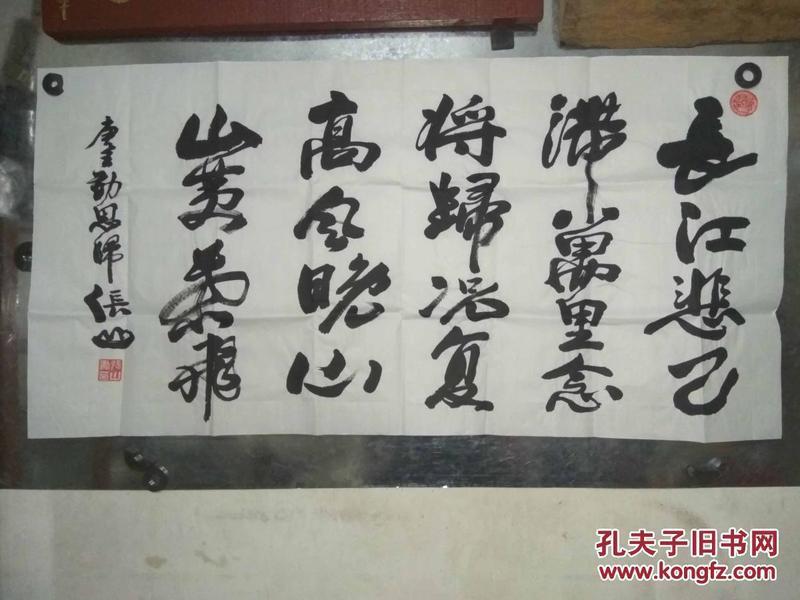 西省书协副主席张山书法作品《长江悲已滞,万