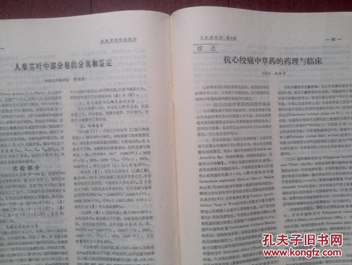 长春中医学院学报创刊号1985年有创刊词,张仙洲题词手迹,程绍恩,陈