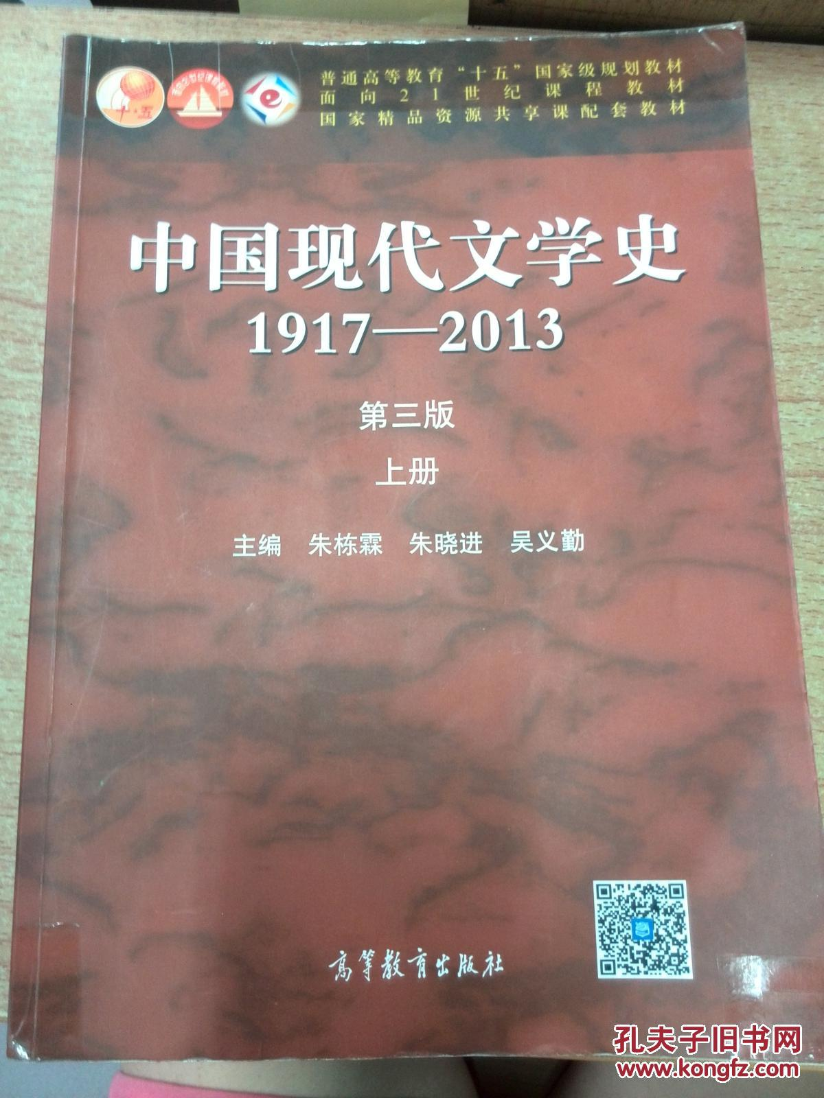 齐鲁书社中国文学史