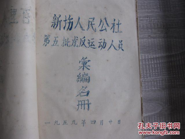 公社第五批肃反人员名册【3-5-7】图片