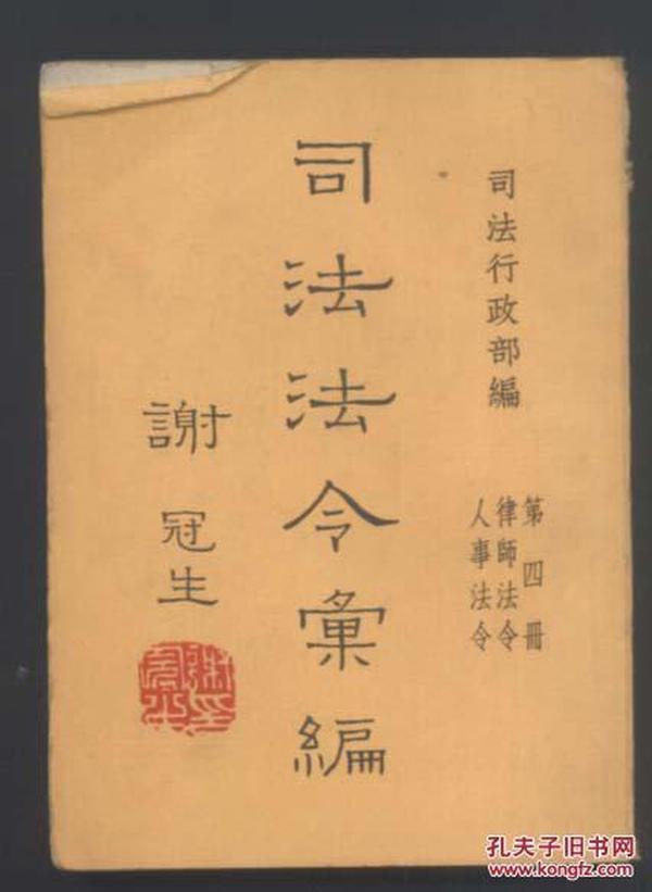 司法法令汇编(第四册 律师法令 人事法令)