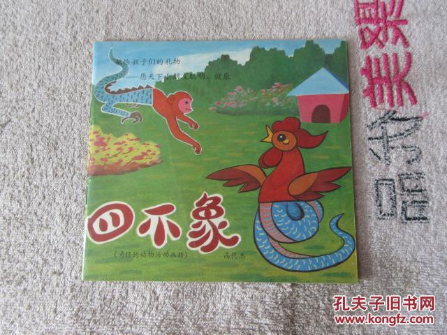 四不象 (奇怪的动物活动画册)