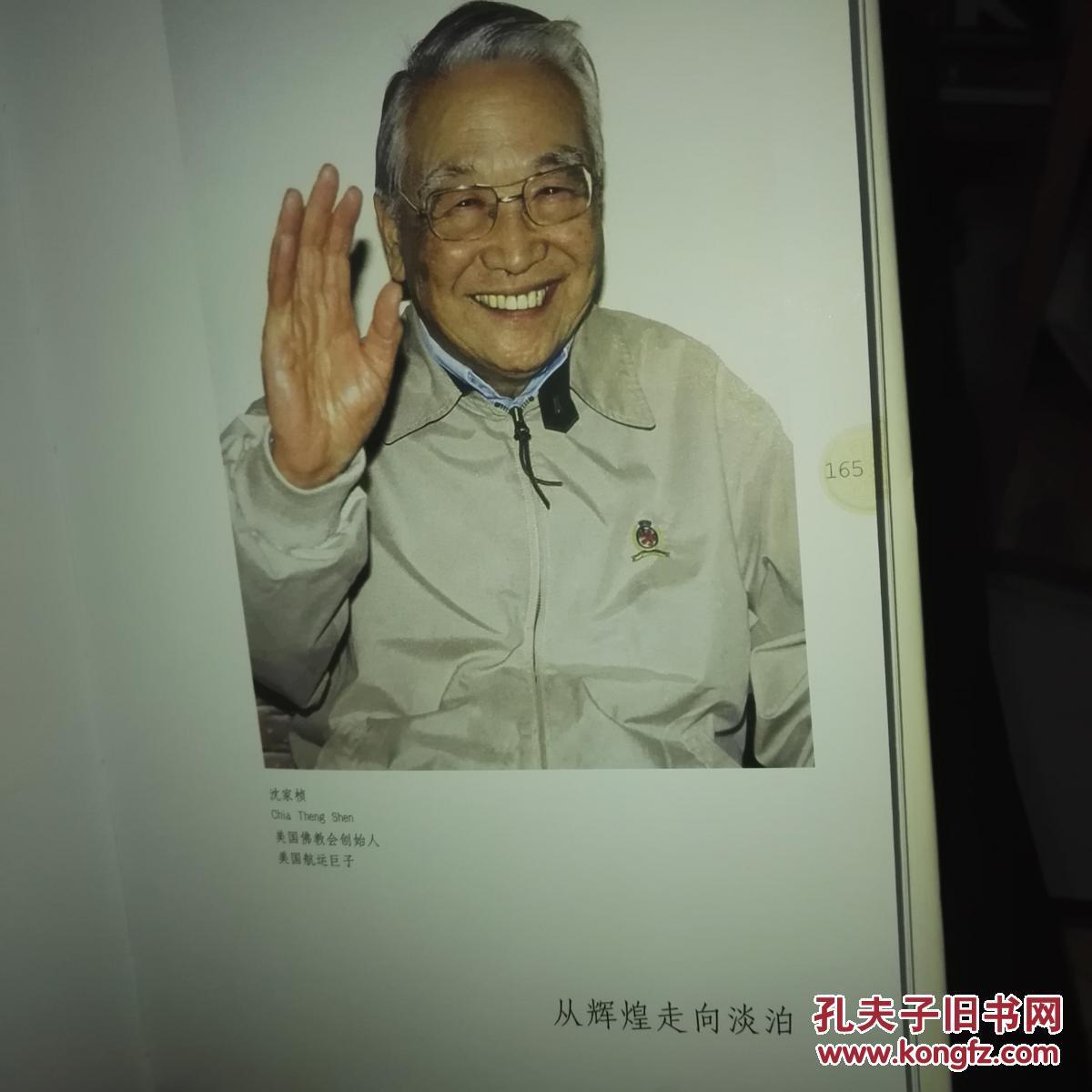 【沈家桢签名本】精彩人生:美国华裔名人写真集 精装