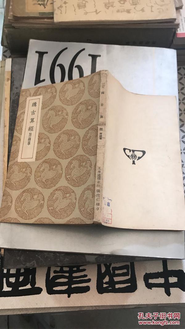 辑古算经[附细草](丛书集成初编,民国二十八年十二月初版)