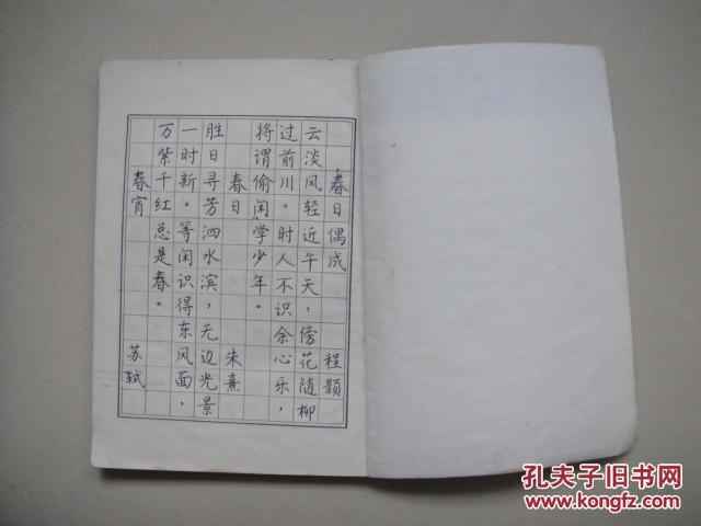 楷书钢笔字帖(千家诗)方绍武 黄书权书写 黄山书社图片