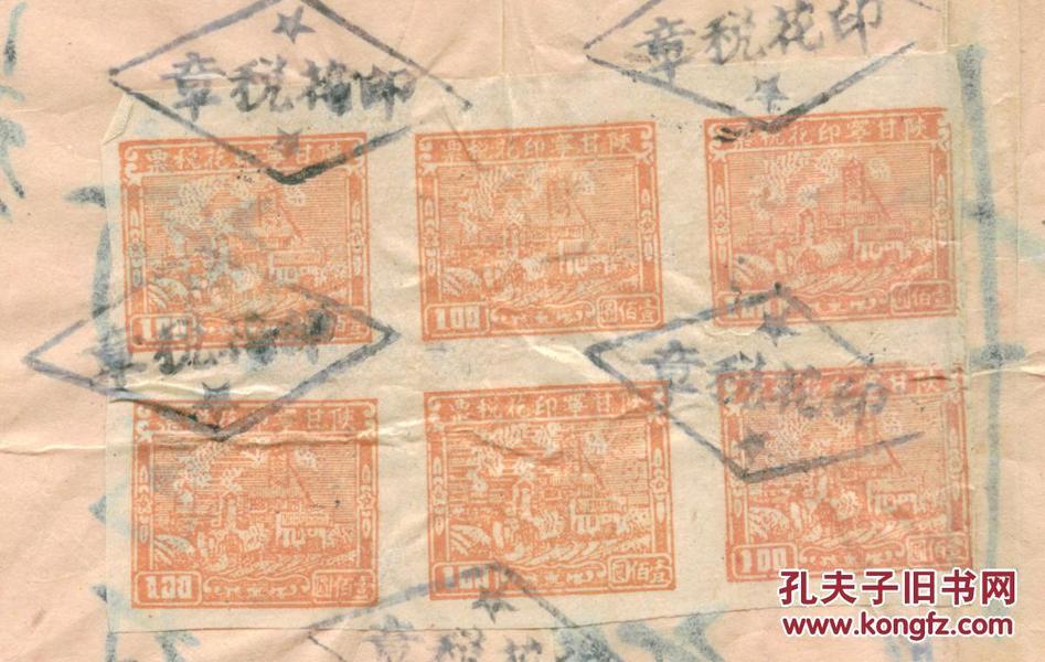 """解放区--1949年12月10日西安""""协盛域记发票""""发奉,贴税票6张"""