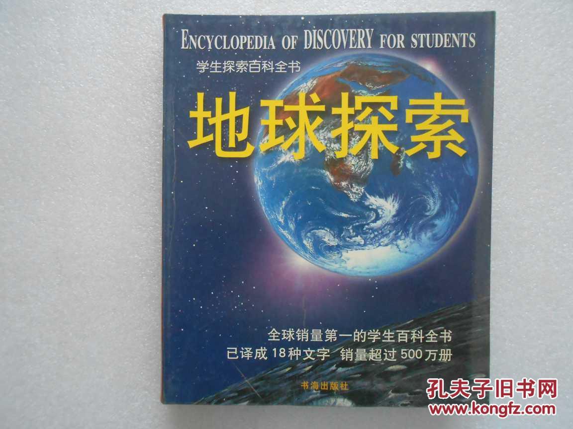学生探索百科全书 地球探索.