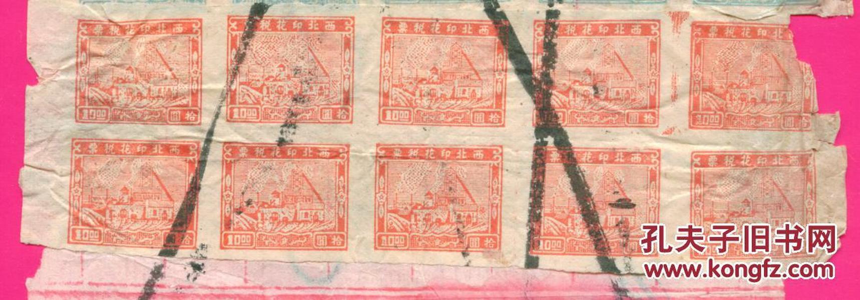 """解放区--1949年12月16日,西安""""架碳""""发票,贴税票37张"""