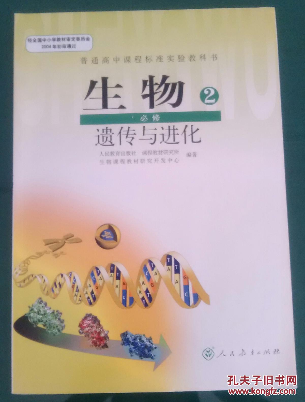普通高中标准生物必修教科书.课程2.学习.遗传如何语文实验高中图片
