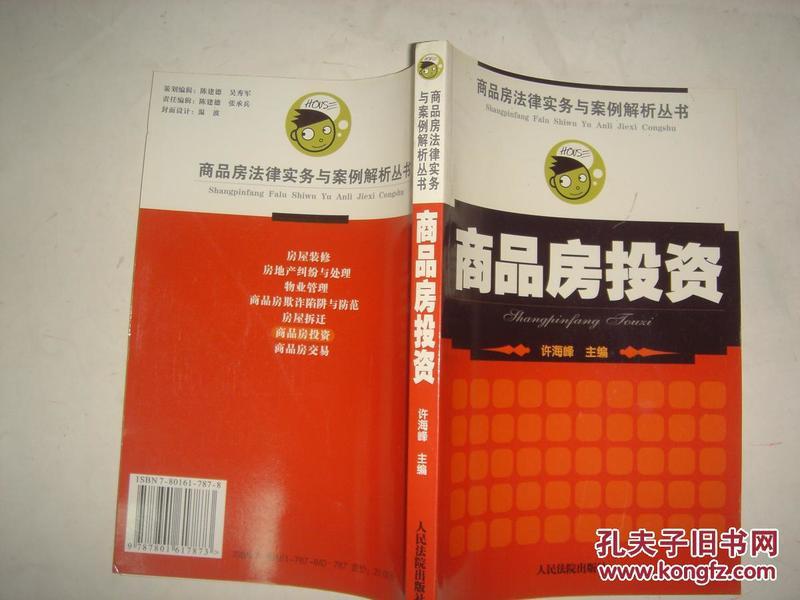 商品房投资【商品房法律实务与案例解析丛书】J114
