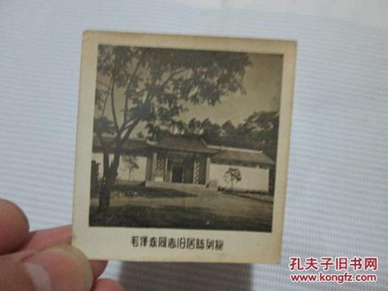 毛泽东同志旧居陈列馆:黑白照片一张《60年代》反面有参观毛主席旧居韶山留念