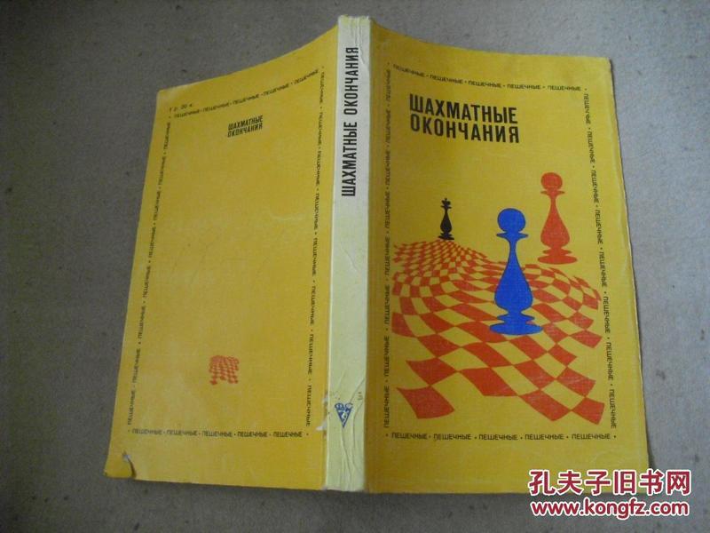 ШАХМАТНОГО ОKOHЧAHNЯ ПЕШЕЧНЫЕ 国际象棋残局大全·第一卷 兵类 俄文原版
