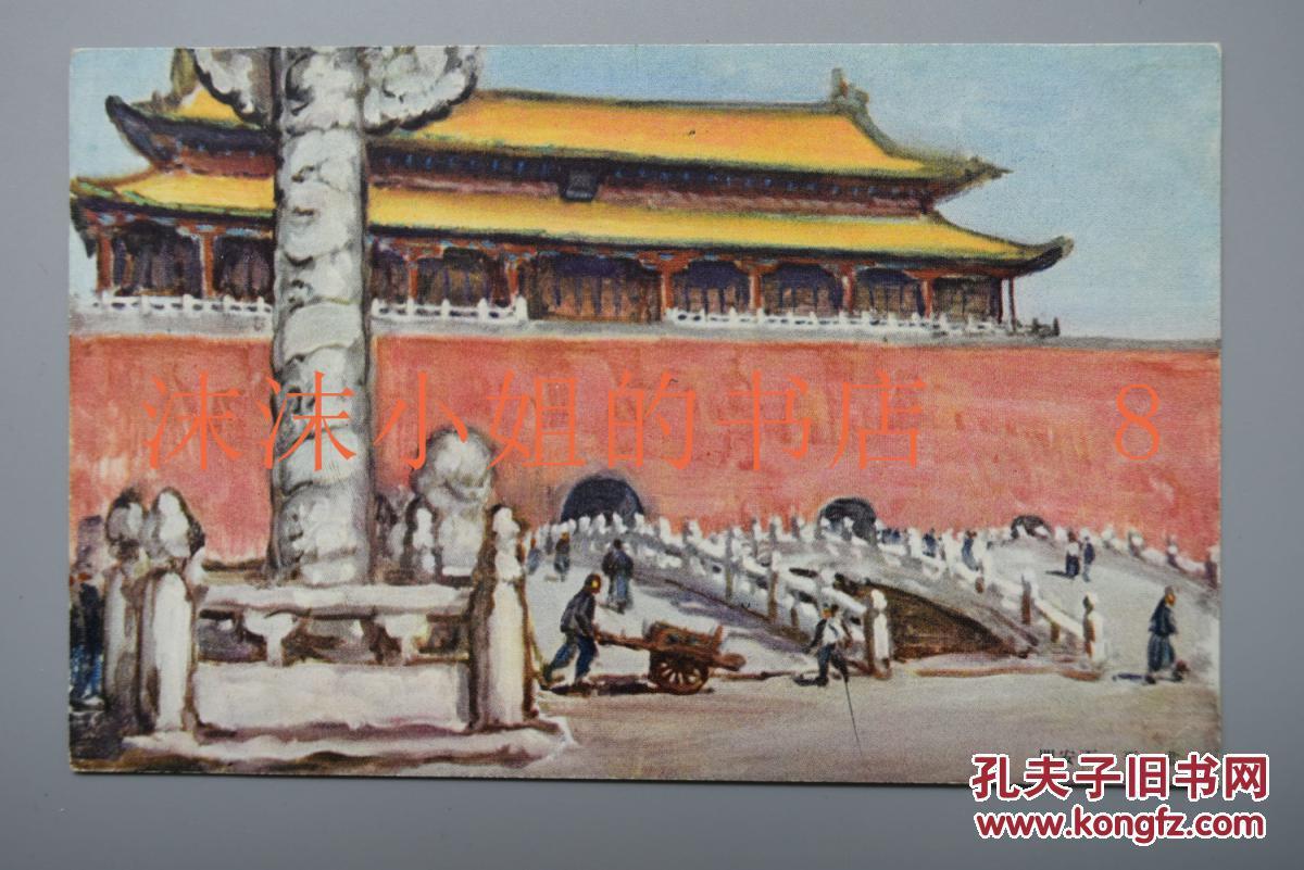 侵华史料《北平风景》彩色明信片一张 北京 北平 名所