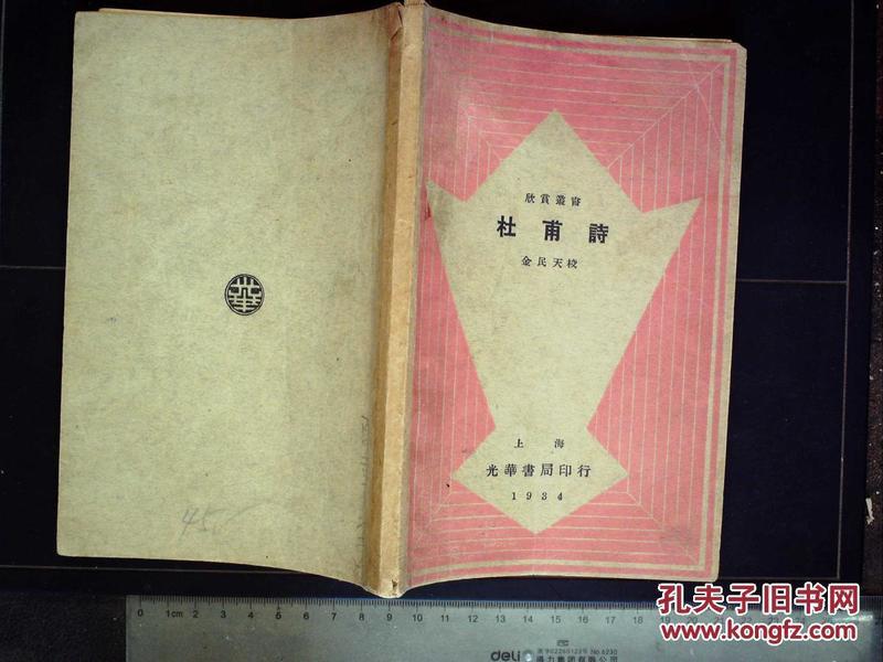 G128新文学善本,美品书籍:杜甫诗》1934年光华书局初版只印2000册,十分稀少!封皮漂亮,品佳