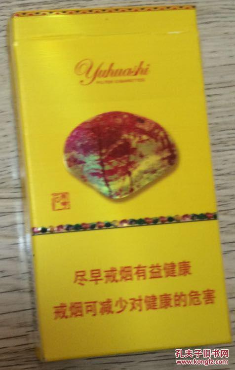烟标 南京 雨花石香烟 小龙人 长10厘米 宽5.4厘米 高1.15厘米 江苏中烟工业有限责任公司出品 价格 10元